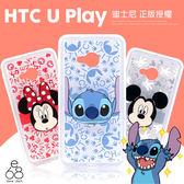 正版授權 迪士尼 HTC U Play 手機殼 字母背景 透明殼 軟殼 保護殼 米奇 米妮 史迪奇 保護套
