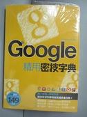 【書寶二手書T5/電腦_GIF】Google精用密技字典_PCuSER研究室