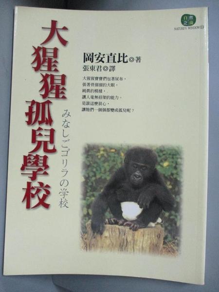 【書寶二手書T8/文學_CUB】大猩猩孤兒學校_岡aya直也張棟先生