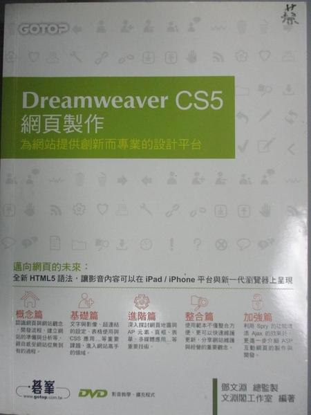【書寶二手書T7/網路_E16】Dreamweaver CS5 網頁製作-為網站提供創新而專業的設計平台_鄧文淵