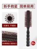 梳子捲髮梳女士內扣圓筒捲梳家用髮廊專用專業吹頭髮造型神器滾梳 米希美衣
