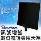 數位電視專用 訊號增強 電視天線 加強訊...