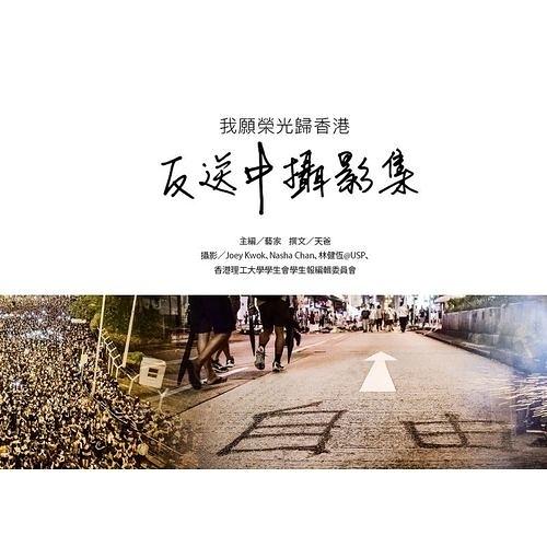 反送中攝影集(我願榮光歸香港)