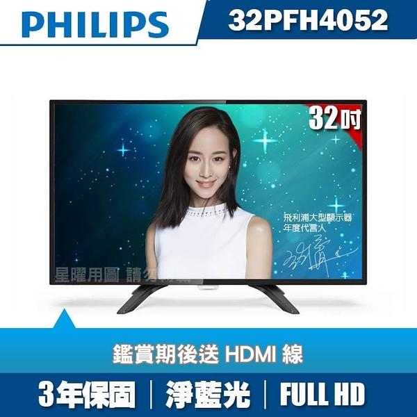 雙11殺▼送HDMI線★PHILIPS飛利浦 32吋FHD LED液晶顯示器+視訊盒32PFH4052