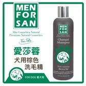 【愛莎蓉】犬用棕色洗毛精 300ml-4617(J001A03)