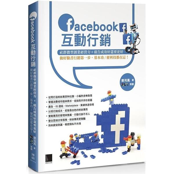 Facebook互動行銷:社群微型創業經營夯 廣告成效好還要更好,做好臉書行銷第