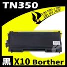 【速買通】超值10件組 Brother TN-350/TN350 相容碳粉匣