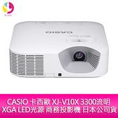 分期0利率 CASIO 卡西歐 XJ-V10X 3300流明 XGA LED光源 商務投影機 日本公司貨