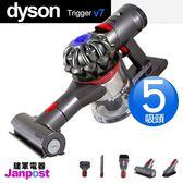 Dyson 戴森 V7 trigger(五吸頭版)使用延長至30分 無線手持吸塵器/建軍電器