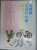 【書寶二手書T9/心靈成長_MDS】這樣做-生活好快樂-健康可持續性的32種生活方式_林慶昭