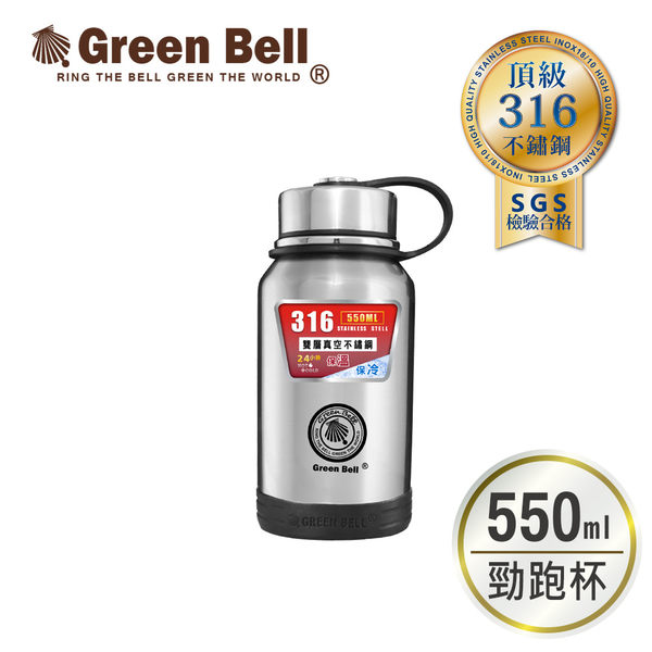 GREEN BELL綠貝316不鏽鋼勁跑保冷/保溫杯550ml 保溫瓶 保冷瓶 運動水壺