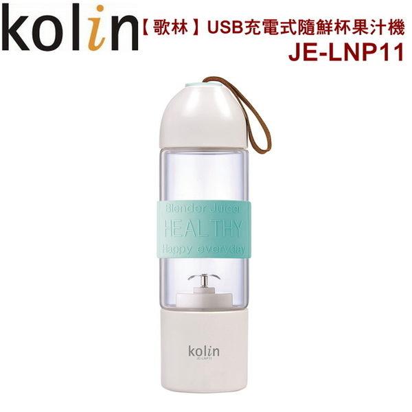 【歌林】USB充電式隨鮮玻璃杯果汁機JE-LNP11 保固免運