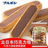 日本 BOURBON 北日本 巧克力塔 110.6g 巧克力餅乾 巧克力酥餅