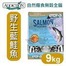 PetLand寵物樂園《紐西蘭Addiction》WDJ推薦 - 藍鮭魚無穀貓飼料9KG