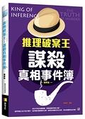 推理破案王(謀殺真相事件簿)(增修版)