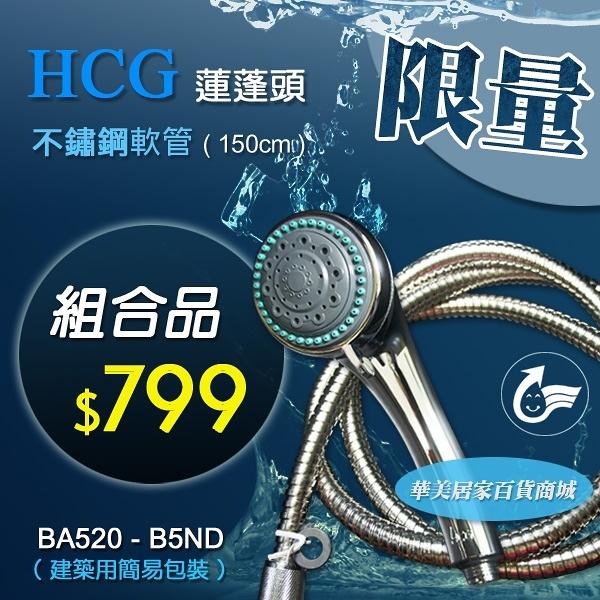 《799組合價》HCG和成 BA520-B5ND (鍍鉻) 五段式花灑 / 蓮蓬頭 + 5尺不鏽鋼軟管 (軟管非和成牌)