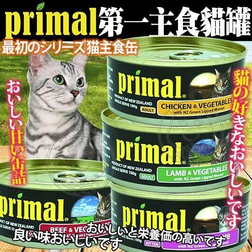 【zoo寵物商城】    Primal 第一主食《成貓/幼貓》貓罐系列多種口味-100g*1罐
