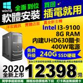 【12398元】全新Intel I3-9100極速240G正版WIN10+安卓雙系統主機三年收送可刷分期打卡再送無線網卡