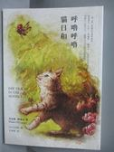 【書寶二手書T1/翻譯小說_ODU】呼嚕呼嚕貓日和_丹尼斯.歐康諾