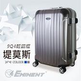 【EMINENT萬國】2018推薦款-超輕霧面質感鋁框PC飛機輪旅行箱行李箱_24吋