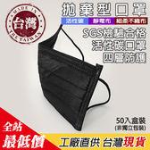 四層口罩 (50入) 【B773】【熊大碗福利社】裸包 四層 附發票 台灣製口罩 兒童口罩 成人口罩 口罩