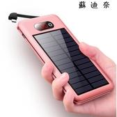 太陽能行動電源萬能移動電源9000mAh
