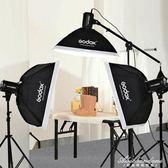 攝影棚小型閃光燈250W柔光燈產品靜物補光棚證件照攝影燈套裝 igo