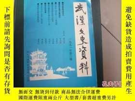 二手書博民逛書店罕見武漢文史資料1991-3Y88015 政協武漢市委員會文史學