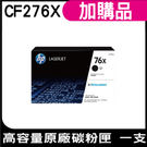 HP CF276X 76X 原廠碳粉匣 一支