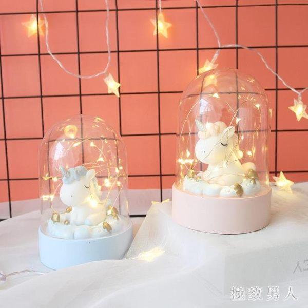 LED小彩燈獨角獸小夜燈擺件裝飾少女心房間布置創意彩燈 XW3778【極致男人】