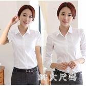 大尺碼白色襯衫短袖夏裝半袖工作服正裝工裝大碼襯衣職業女裝ol QQ21670『MG大尺碼』