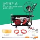 汽油機噴霧器打藥機高壓消毒農用新式電動自動收管噴打農藥泵機器 小艾時尚NMS