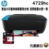 【搭NO.46原廠一黑 ↘3999元】HP DeskJet IA 4729hc 惠省大印量無線噴墨複合機 登錄送禮卷