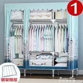 簡易布衣柜布藝鋼架加粗加固布衣柜簡約現代經濟型組裝衣櫥收納柜igo   麥琪精品屋