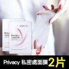 贈品 ❤️ Privacy 私密處面膜 × 2片
