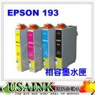 USAINK~EPSON  NO.193 / T1931  黑色相容墨水匣 適用:WF-2521/WF-2531/WF-2541/WF-2631/WF-2651