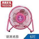 【可超商取貨】惠騰6吋迷你鋁葉桌扇/涼風扇(FR-606)