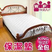 WallyFun 保潔墊 - KING SIZE雙人床(全包款)6尺X7尺★台灣製造,採用遠東紡織聚酯棉★