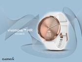 【時間道】GARMIN -現貨1只- vivomove HR 心率智慧指針式腕錶- 運動款/ 簡約玫瑰金(小)免運費