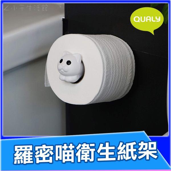 QUALY 羅密喵捲筒衛生紙架 吸盤捲筒衛生紙架 紙巾架 面紙架 設計款衛生紙架 貓咪造型衛生紙架