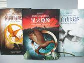 【書寶二手書T1/一般小說_GFW】飢餓遊戲三部曲_共3本合售_鄧嘉宛, 蘇珊.柯林斯