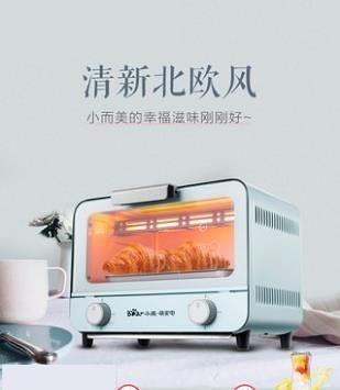 小熊烤箱北歐風家用多功能電烤箱全自動蛋糕面包烘焙小型迷你電器 NMS 220V小明同學