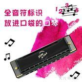 10孔C調藍調樂器 布魯斯十孔成人學生兒童初學嘉德瑞口琴 ZJ1166 【大尺碼女王】