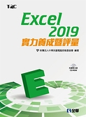 Excel 2019實力養成暨評量(附範例光碟)