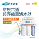 【Toppuror 泰浦樂】常規六道超淨能量濾水器(CE410002)-TPR-FT08