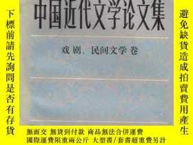 二手書博民逛書店罕見中國近代文學論文集:1949-1979:戲劇、民間文學卷Y1