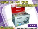 CL-746 彩 原盒一顆