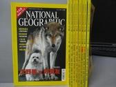 【書寶二手書T8/雜誌期刊_YKS】國家地理雜誌_2002/1~11月間_共9本合售_大野狼與好朋友等