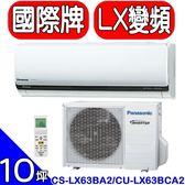 Panasonic國際牌【CS-LX63BA2/CU-LX63BCA2】《變頻》分離式冷氣