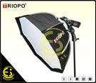 ES數位 TRIOPO 捷寶 OCT系列 65cm 輕量化 保榮卡口 快收八角罩 柔光罩 八角罩 無影罩 柔光箱 離機閃